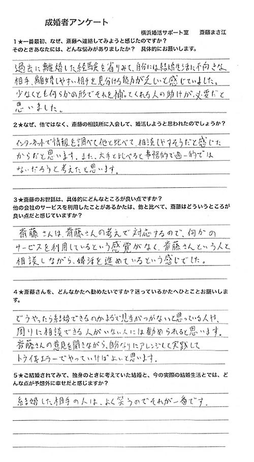 坂下 慎吾様(仮名)