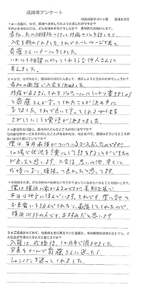 畑中 達彦様(仮名)
