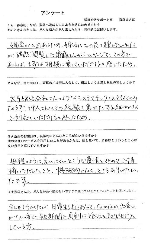 鹿島 渉様(仮名)