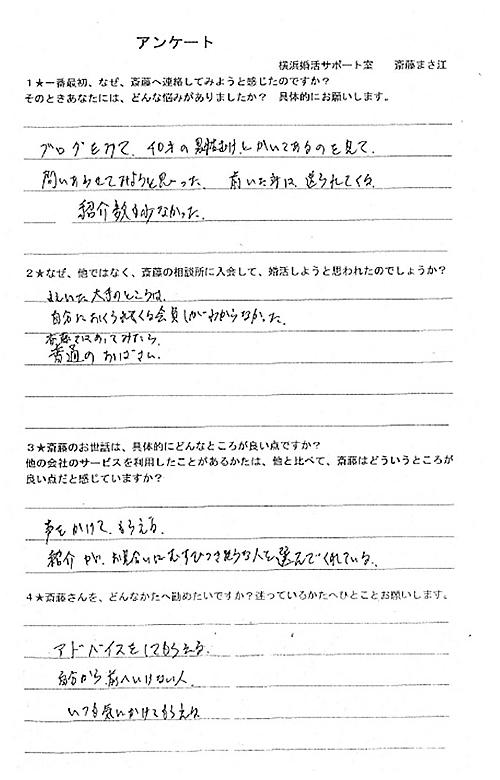 原田 健介様(仮名)