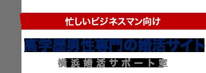 男性専門の婚活サイト 横浜婚活サポート室